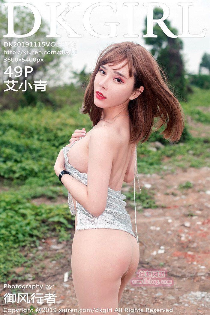[DKGirl御女郎]2019.11.15 VOL.120 艾小青[49+1P/224M]